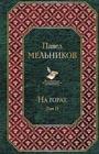 """Павел Мельников """"На горах (комплект из 2 книг)"""" Серия """"Всемирная литература"""""""