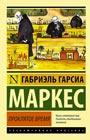 """Габриэль Гарсиа Маркес """"Проклятое время"""" Серия """"Эксклюзивная классика"""" Pocket-book"""