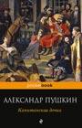 """Александр Пушкин """"Капитанская дочка"""" Серия """"Pocket book"""" Pocket-book"""
