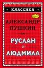 "Александр Пушкин ""Руслан и Людмила"" Серия ""Классика"""