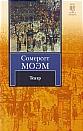 """Сомерсет Моэм """"Театр"""" Серия """"Книга на все времена"""" Pocket-book"""