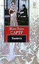 """Жан Поль Сартр """"Тошнота: роман"""" Серия """"Книга на все времена"""" Pocket-book"""