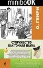 """О. Генри """"Супружество как точная наука"""" Серия """"Minibook"""" Pocket-book"""