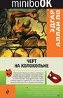 """Эдгар Аллан По """"Черт на колокольне"""" Серия """"Minibook"""" Pocket-book"""