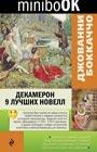 """Джованни Боккаччо """"Декамерон. 9 лучших новелл"""" Серия """"Minibook"""" Pocket-book"""