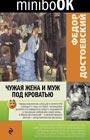 """Федор Достоевский """"Чужая жена и муж под кроватью"""" Серия """"Minibook"""" Pocket-book"""