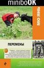 """Мо Янь """"Перемены"""" Серия """"Minibook"""" Pocket-book"""