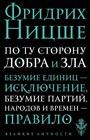 """Фридрих Ницше """"По ту сторону добра и зла"""" Серия """"Великие личности"""" Pocket-book"""
