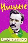 """Лоренс Гейн и Пьеро """"Ницше в комиксах. Биография, идеи, труды"""" Серия """"Психология в комиксах"""""""