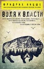 "Фридрих Ницше ""Воля к власти"" Серия ""Фридрих Ницше"" Pocket-book"