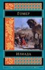 """Гомер """"Илиада"""" Серия """"Шедевры мировой классики"""""""