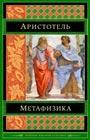 """Аристотель """"Метафизика"""" Серия """"Шедевры мировой классики"""""""