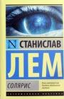 """Станислав Лем """"Солярис"""" Серия """"Эксклюзивная классика"""""""
