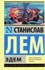 """Станислав Лем """"Эдем"""" Серия """"Эксклюзивная классика"""" Pocket-book"""