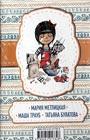 """М. Метлицкая, М. Трауб и др. """"И смех, и слезы, и любовь (комплект из 2 книг)"""" Серия """"Книга в сумочку"""" Pocket-book"""