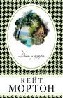 """Кейт Мортон """"Дом у озера"""" Серия """"Книга в сумочку"""" Pocket-book"""