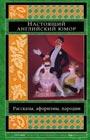 """Настоящий английский юмор. Рассказы, афоризмы, пародии. Серия """"Шедевры мировой классики"""""""