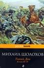 """Михаил Шолохов """"Тихий Дон. Книги III-IV"""" Серия """"Pocket book"""" Pocket-book"""