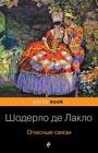 """Шодерло де Лакло """"Опасные связи"""" Серия """"Pocket book"""" Pocket-book"""
