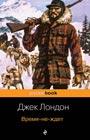 """Джек Лондон """"Время-не-ждет"""" Серия """"Pocket book"""" Pocket-book"""