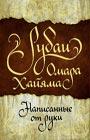 "Омар Хайям ""Рубаи Омара Хайяма, написанные от руки"" Серия ""Handmade book"""