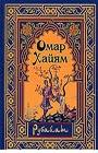"""Омар Хайям """"Рубайат"""" Серия """"Художественная литература"""""""
