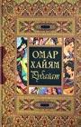 """Омар Хайям """"Рубайат"""" Серия """"Мировая классика в иллюстрациях"""""""