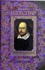 """Уильям Шекспир """"Сонеты"""" Серия """"Всемирная библиотека поэзии"""""""