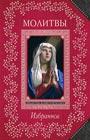 """Молитвы. Избранное. Серия """"Всемирная библиотека поэзии"""""""