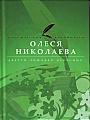 """Олеся Николаева """"Двести лошадей небесных"""" Серия """"Поэтическая библиотека"""""""