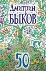 """Дмитрий Быков """"50"""" Серия """"Поэзия"""""""