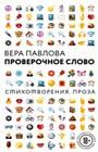 """Вера Павлова """"Проверочное слово"""" Серия """"Поэзия"""" Pocket-book"""