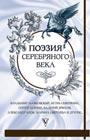 """Поэзия серебряного века. Серия """"Золотые строки"""""""