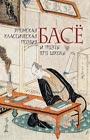 """Басё """"Японская классическая поэзия"""" Серия """"Мировая классика в иллюстрациях"""""""