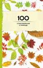 """А. Пушкин, М. Лермонтов и др. """"100 стихотворений о природе"""" Серия """"100 стихотворений"""""""