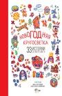"""Новогодняя кругосветка: 33 истории со всего света. Серия """"Лучшие сказки со всего света"""""""