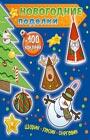 """Шарик, лосик, снеговик (+ 100 наклеек). Серия """"Новогодние поделки"""""""