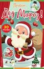 """Привет, Дед Мороз! (+ наклейки). Серия """"Новогодние книги с наклейками"""""""