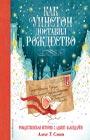 """Алекс Т. Смит """"Как Уинстон доставил Рождество"""" Серия """"Новогодние подарочные книги"""""""