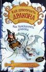 """Крессида Коуэлл """"Как приручить дракона. Книга 4. Как перехитрить дракона"""" Серия """"Как приручить дракона"""""""