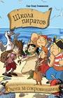 """Стив Стивенсон """"Школа пиратов. Охота за сокровищами"""" Серия """"Прикольные приключения"""""""