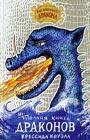"""Крессида Коуэлл """"Как приручить дракона. Неполная книга драконов"""" Серия """"Как приручить дракона"""""""