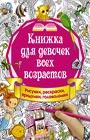 """И.В. Горбунова """"Книжка для девочек всех возрастов. Рисунки, раскраски, придумки"""" Серия """"Первоклассные книжки-придумки"""""""