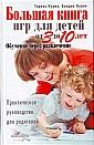 """Т. Нурия, Б. Нурия """"Большая книга игр для детей от 3 до 10 лет. Обучение через развлечение. Практическое руководство для родителей"""""""
