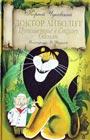 """Корней Чуковский """"Доктор Айболит: Путешествие в страну обезьян"""" Серия """"Сказка за сказкой"""""""