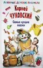 """Корней Чуковский """"Самые лучшие сказки"""""""