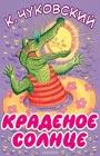"""Корней Чуковский """"Краденое солнце"""" Серия """"Большие книжки для маленьких"""""""