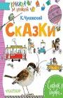 """Корней Чуковский """"Сказки"""" Серия """"Книжка за книжкой"""""""