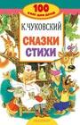 """Корней Чуковский """"Сказки, стихи"""" Серия """"100 книг для детей"""""""