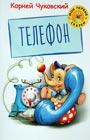 """Корней Чуковский """"Телефон"""" Серия """"Мои первые сказки"""""""